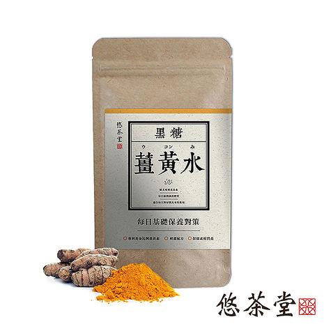 【悠茶堂】黑糖薑黃水(30包入)