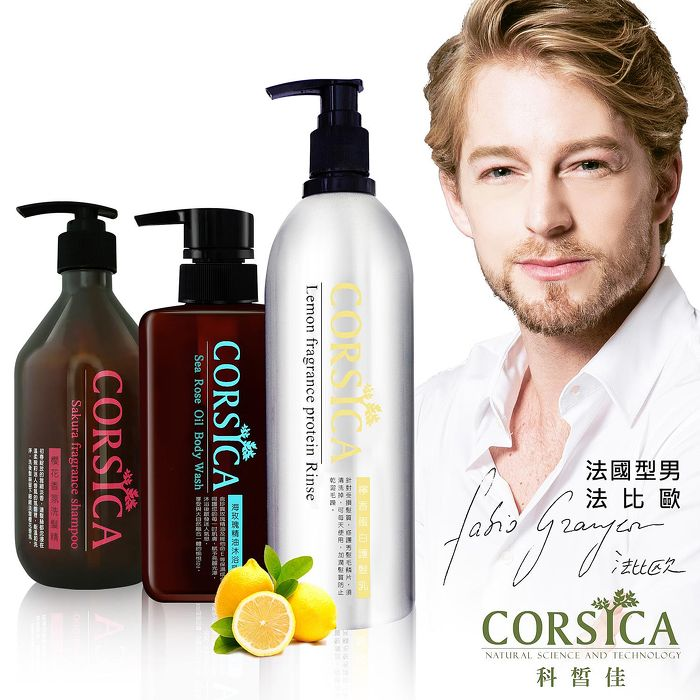 CORSICA科皙佳 沙龍系列洗護髮500ml買就送香氛洗沐組500ml永久花深層護髮霜