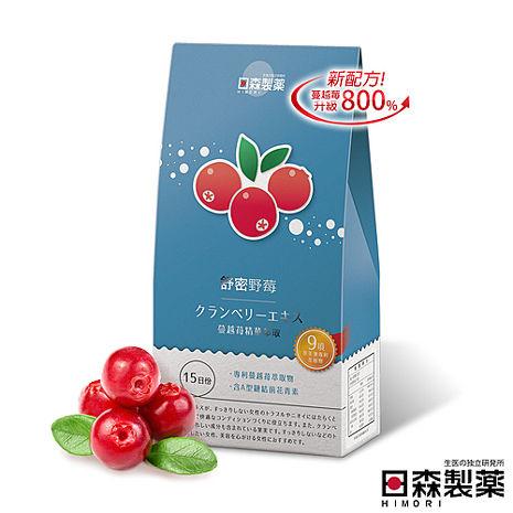日森製藥 舒密野莓 蔓越莓精華萃取