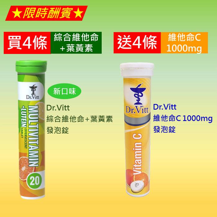 【買4送4】Dr. Vitt 德威特發泡錠 綜合維他命+葉黃素 送維他命C 1000 全素食可