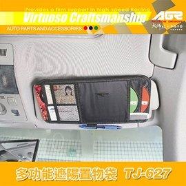 【預購】AGR 多功能遮陽置物袋 TJ-627-相機.消費電子.汽機車-myfone購物