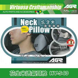 【預購】AGR 花生米透氣頸枕 HY-540