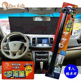 【預購】CarLife 漸層隔熱紙 遮陽簾-單入 轎車用