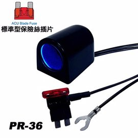 【預購】G-SPEED 標準型 ACU 插片式保險絲 單孔插座 PR-36