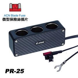 【預購】G-SPEED 點煙座外接擴充槽 (3孔插座-ACN保險絲) PR-25