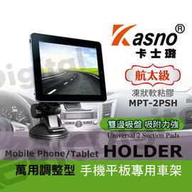 【預購】Kasno MPT-2PSH 車用調整型手機平板專用車架 雙頭吸盤採用航太級凍狀軟粘膠