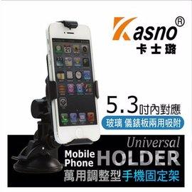 【預購】Kasno 卡士璐 車用調整型 手機固定架