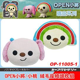 【預購】OPEN小將+小桃 絨毛座椅頭枕組 OP-11005-1