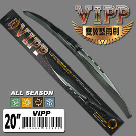 【預購】VIPP 雙翼型 多功能 T150 雨刷 20吋