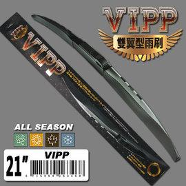 【預購】VIPP 雙翼型 多功能 T150 雨刷 21吋