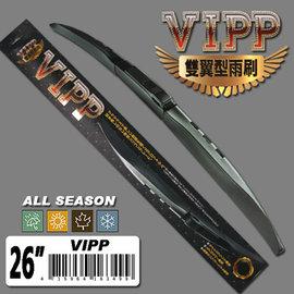 【預購】VIPP 雙翼型 多功能 T150 雨刷 26吋