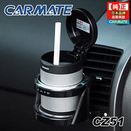 【預購】日本CARMATE 車用迷你煙灰缸 CZ51
