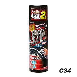 【預購】日本CARMATE 超艷2倍亮輪胎蠟 C34