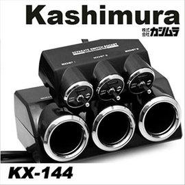 【預購】日本Kashimura 3孔 延長線開關式 LED藍光 電源插座擴充器 KX-144