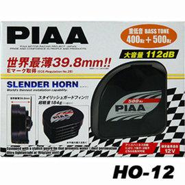 【預購】日本PIAA 雙頻重低音喇叭(超薄) HO-12