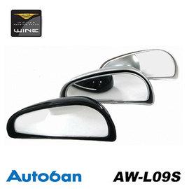 【預購】韓國Autoban WINE 車用後視鏡 黏貼可調式 廣角曲面輔助鏡 AW-L09S-相機.消費電子.汽機車-myfone購物