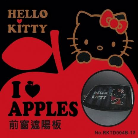 【預購】KT我愛蘋果 車用前窗遮陽板 PKTD004B-13