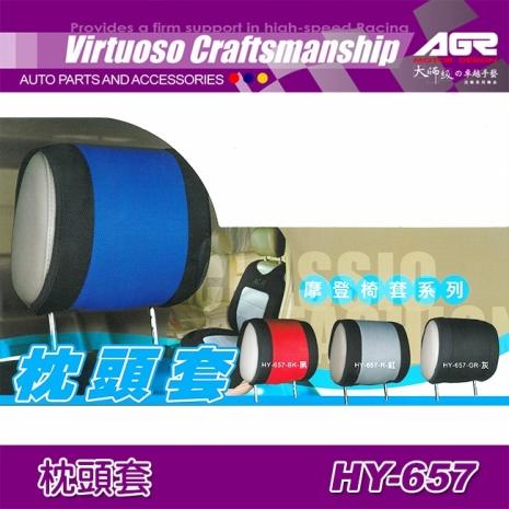 【預購】AGR 枕頭套 HY-657