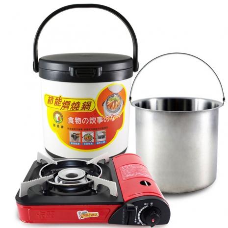 鵝頭牌-節能斷熱燜燒鍋4.7L(CI-5000C)+卡旺-111攜帶式瓦斯爐(K1-111V)