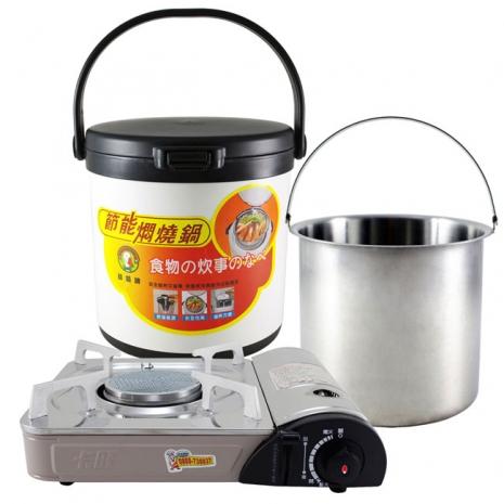 鵝頭牌-節能斷熱燜燒鍋4.7L(CI-5000C)+卡旺-遠紅外線卡式爐(K1-1200V)