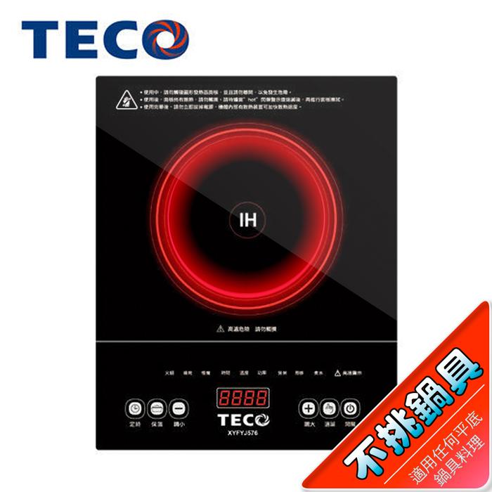 TECO東元微電腦觸控電陶爐 XYFYJ576