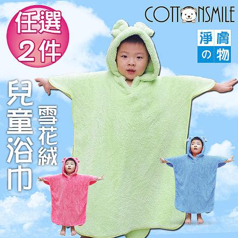 【寵愛寶貝超值組合】任選兩件☆雪花絨-兒童連帽浴巾潤粉色+潤粉色