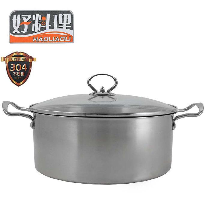 【好料理】304不鏽鋼歐風湯鍋(28cm)IA195002