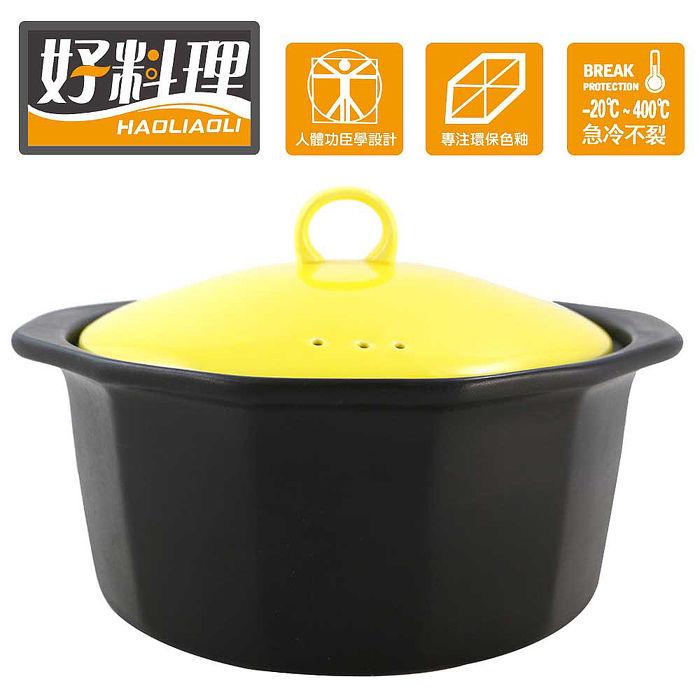 【好料理】2.2L寶石耐熱鍋/平底鍋/石頭鍋/湯鍋/陶瓷鍋YA195027