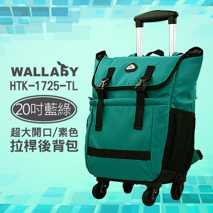 WALLABY 袋鼠牌 20吋素色 大容量 拉桿後背包