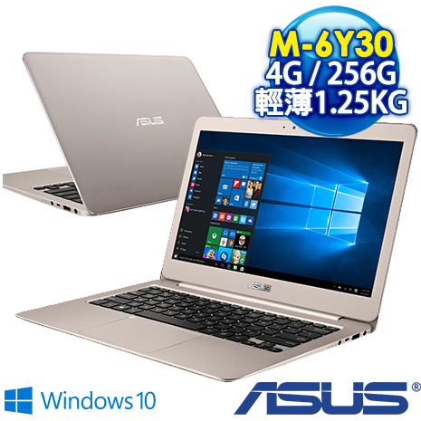 ★瘋狂下殺 ★ ASUS UX305CA-0061C6Y30 13.3吋FHD 蜜粉金 (M-6Y30/4G/256G SSD/WIN10) 第六代高解析SSD超薄效能筆電