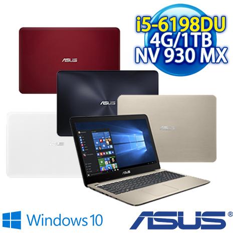 【買筆電送十二大好禮】ASUS X556UR 15.6吋FHD 魅力四色六代核心效能繪圖筆電(i5-6198DU/4G/1TB/NV930 MX/Win10)
