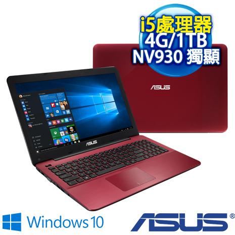 【全新出清品】ASUS X555LF-0143F5200U 紅 15.6吋筆電 漾彩效能筆電 (I5-5200U/4G/1TB/NV930 2G/Win10)