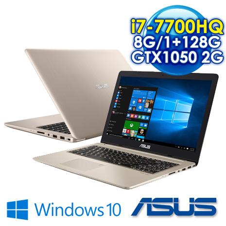 ★瘋狂下殺★ ASUS N580VD-0131A7700HQ 冰柱金 i7-7700HQ/DDR3L 8G(max16G)/1TB+128G SSD/GTX 1050 2G/15.6吋 IPS FHD /W10