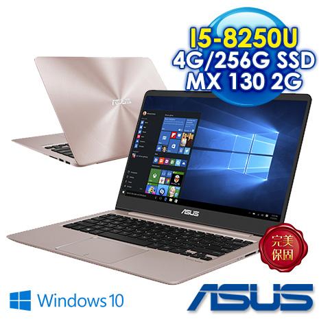ASUS華碩 Zenbook UX410UF-0053C8250U 14吋 輕薄筆電 玫瑰金 ( i5-8250U/ 4G / 256G SSD / NV MX130 2G )