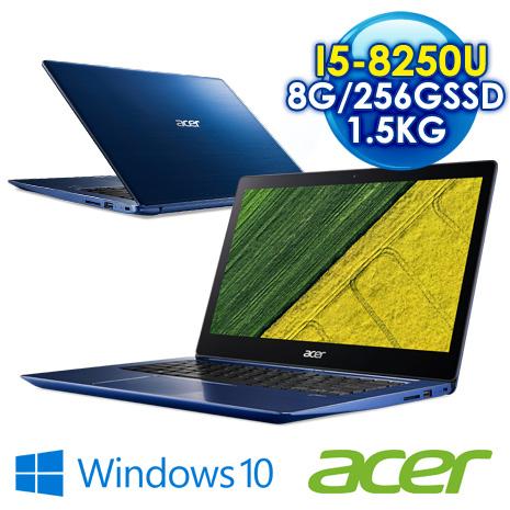 ★最高現折一千★ ACER SF314-52-5615 I5-8250U/8G/256SSD intel pcie/14.1FHD IPS/1.5KG/ 時尚簡約藍