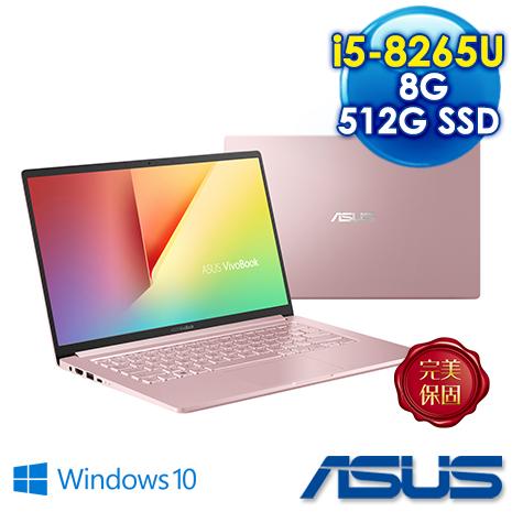 ASUS S403FA-0132C8265U 14吋筆電 玫瑰金 (i5-8265U/8G/PCIE 512G SSD/內顯/14