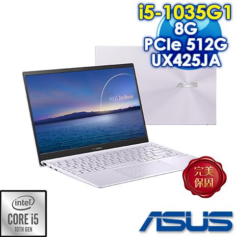 ASUS ZenBook 14 UX425JA-0232P1035G1 星河紫 (i5-1035G1/8G/512G PCIe/W10/FHD/14)