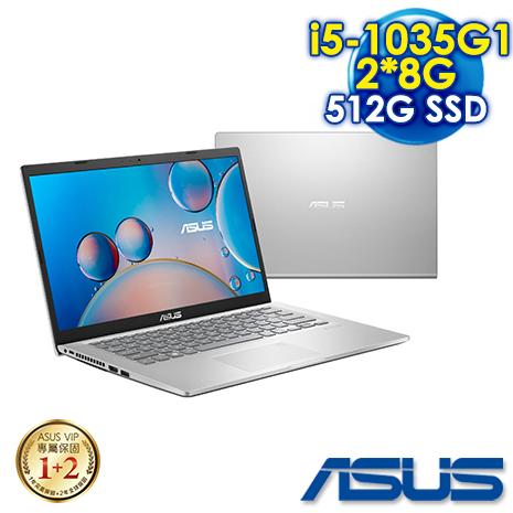 【記憶體升級版】ASUS X415JA-0481S1035G1  14吋效能筆電 冰柱銀(i5-1035G1/8G+8G/512G PCIe/W10/FHD/14)