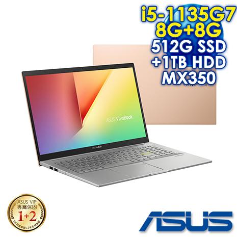 【全面升級版】ASUS VivoBook S15 S513EQ-0182D1135G7 魔幻金(i5-1135G7/8G+8G/MX350-2G/512G PCIe+1TB HDD/FHD/15.6)