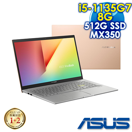 【安心三重送】ASUS VivoBook S15 S513EQ-0182D1135G7 魔幻金(i5-1135G7/8G/MX350-2G/512G PCIe/FHD/15.6)