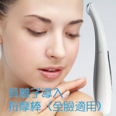 (特價商品) 負離子導入按摩棒_全臉適用