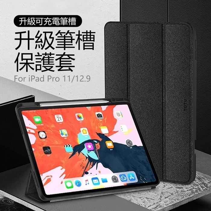 【TOTU】幕系列 智能休眠 iPad Pro 保護套 12.9吋 AAiPad03