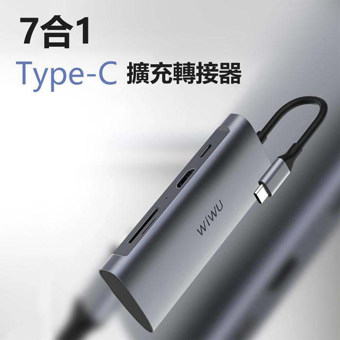 【WiWU】Type-C 7合1擴充轉接器Alpha731HP