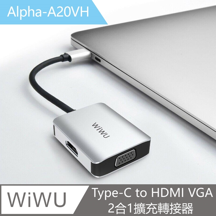 【WiWU】Alpha Type-C to HDMI VGA 2合1擴充轉接器 A20VH