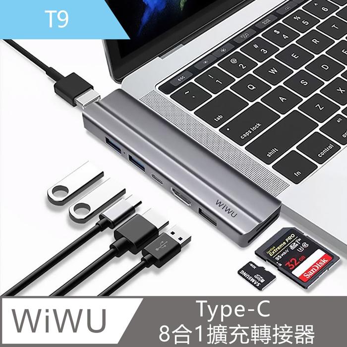 【WiWU】Type-C Hub T系列8合1擴充轉接器T9-For MacBook