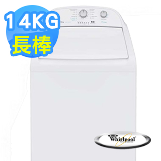 【Whirlpool惠而浦】14公斤直立長棒洗衣機(8TWTW1400CQ)