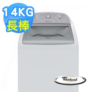 【Whirlpool惠而浦】14公斤直立長棒洗衣機(8TWTW1405CM)
