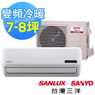 【SANYO三洋】超值型7-8變頻冷暖分離式冷氣機(SAC-V50HEB/SAE-V50HEB)