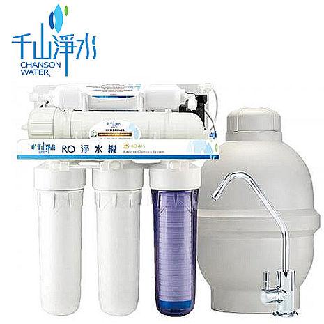 《千山淨水》超級RO逆滲透淨水機 RO-825