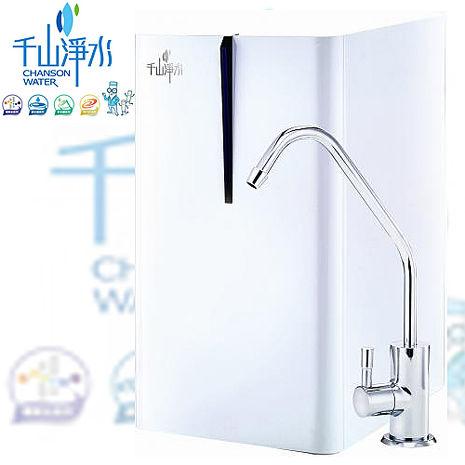 《千山淨水》廚下高效純水淨水器 RF-350 (四道)